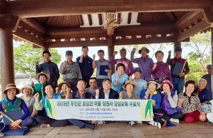 [보도자료 정정] 목포대, 도시민 참여형 마을정원조성 시범사업