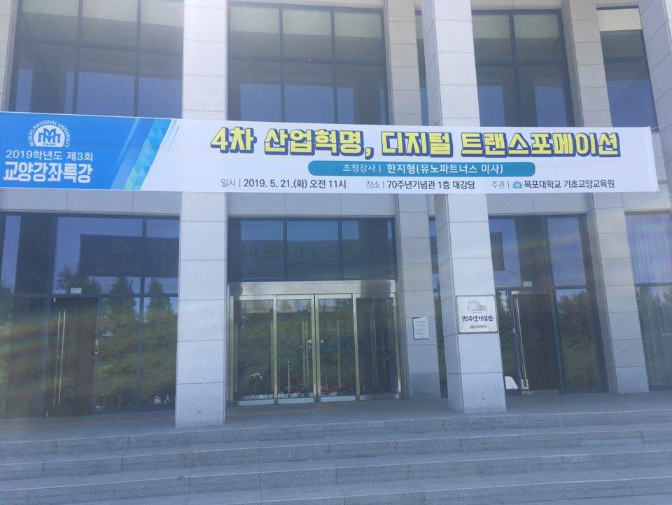 2019학년도 제3회 교양강좌 개최