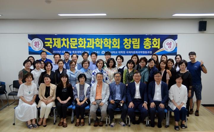 목포대, 국제차문화학회 창립총회 개최