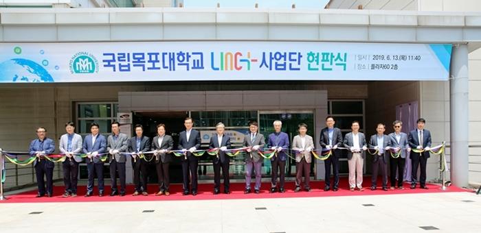 목포대학교, LINC+사업단 현판식 개최