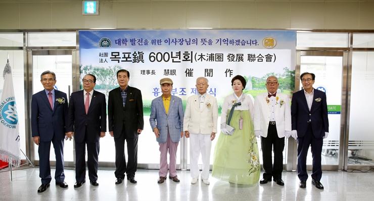 목포대, 목포진 600년회 최문작 이사장 발전기금 명예의 전당 흉상 제막식 개최