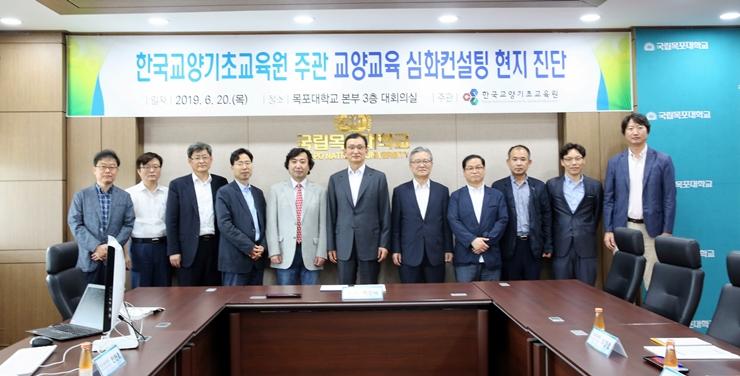 목포대, 2019년 한국교양기초교육원 주관 대학 교양교육 심화 컨설팅 개최