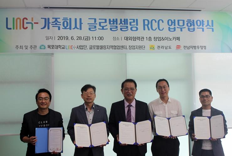 목포대, 글로벌셀링RCC 성과보고회 개최