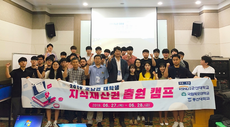 목포대, 공학교육혁신센터 호남권 대학생 지식 재산권 출원 캠프 개최