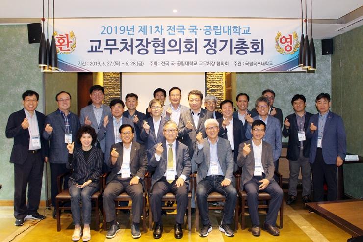2019년 제1차 전국 국·공립대 교무처장협의회 정기총회 성료