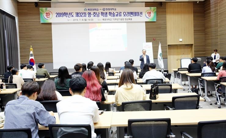 목포대-창원대, 제32차 영․호남 학생 학술교류 프로그램 성료
