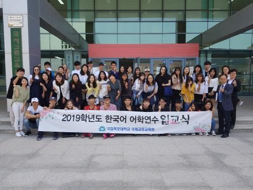 20190603 한국어연수 여름학기 입교식
