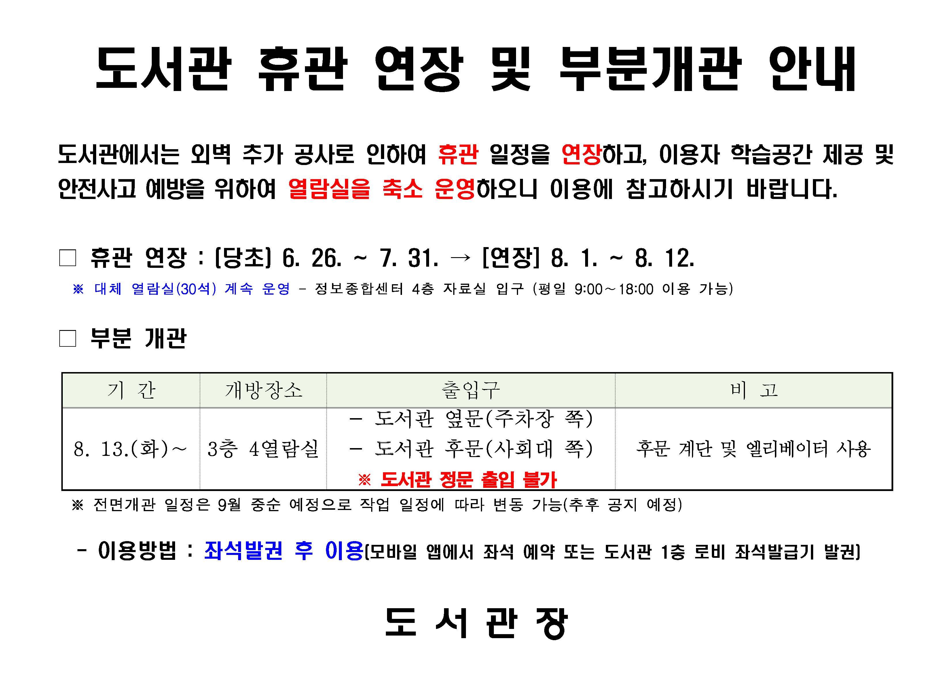 도서관 휴관 연장 및 부분개관 안내