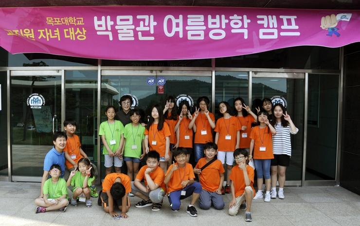 목포대, 박물관'초등생 여름방학 캠프'참가자 모집