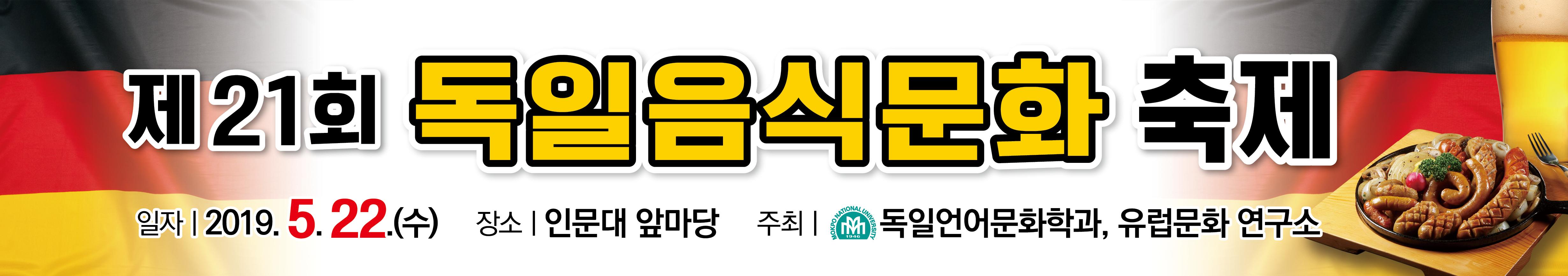 [21회 음식문화축제 개최]