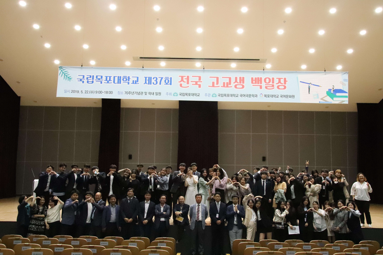 2019년 국립목포대학교 제36회 전국고교...