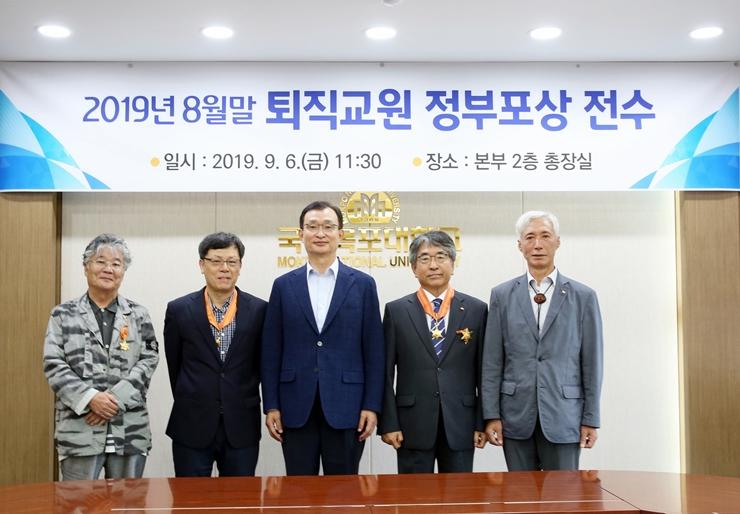 목포대, 2019년도 8월 말 퇴직교원 전수식 개최