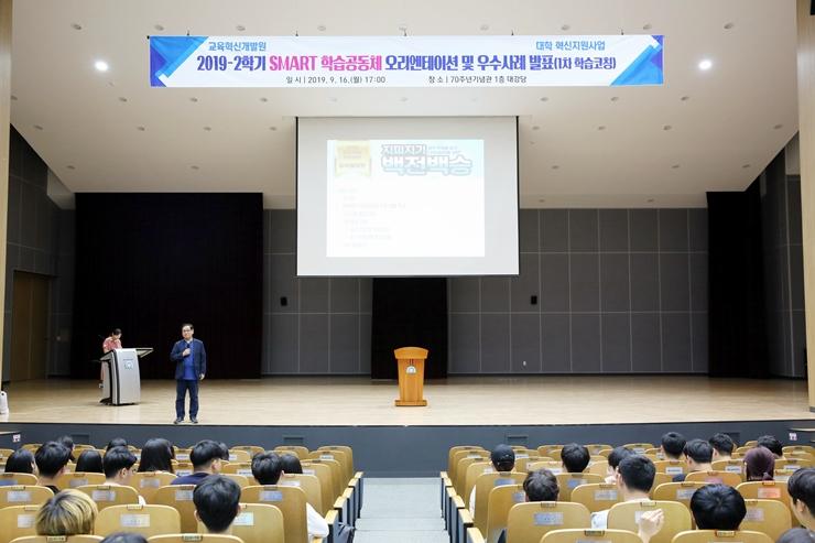 목포대 교육혁신개발원 'SMART 학습공동체'출발 알려