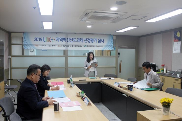 목포대, 지역사회와 상생발전에 기여하는 지역혁신 선도과제 선정