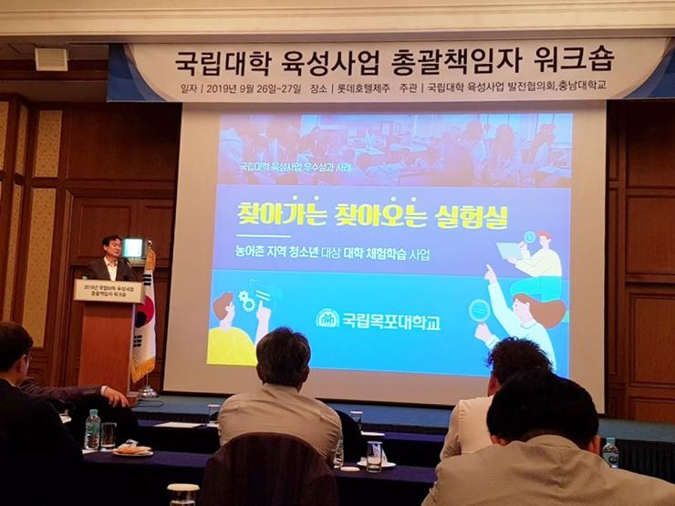 목포대, 국립대학 육성사업 우수사례 선정