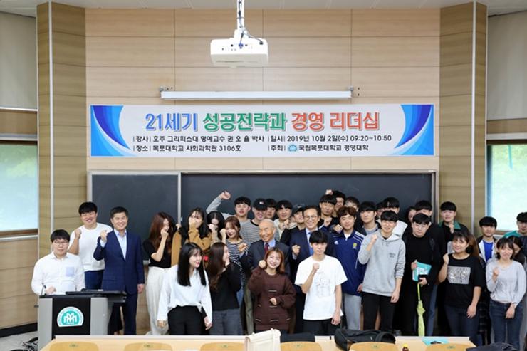 목포대 경영대학, 리더십 아카데미 전문가 특강 개최