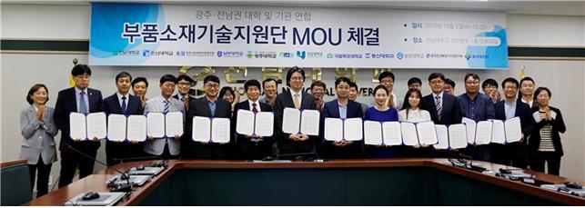 목포대 LINC+사업단, 광주・전남 12개 대학 및 연구기관 연합 '부품소재기술지원단' 발족