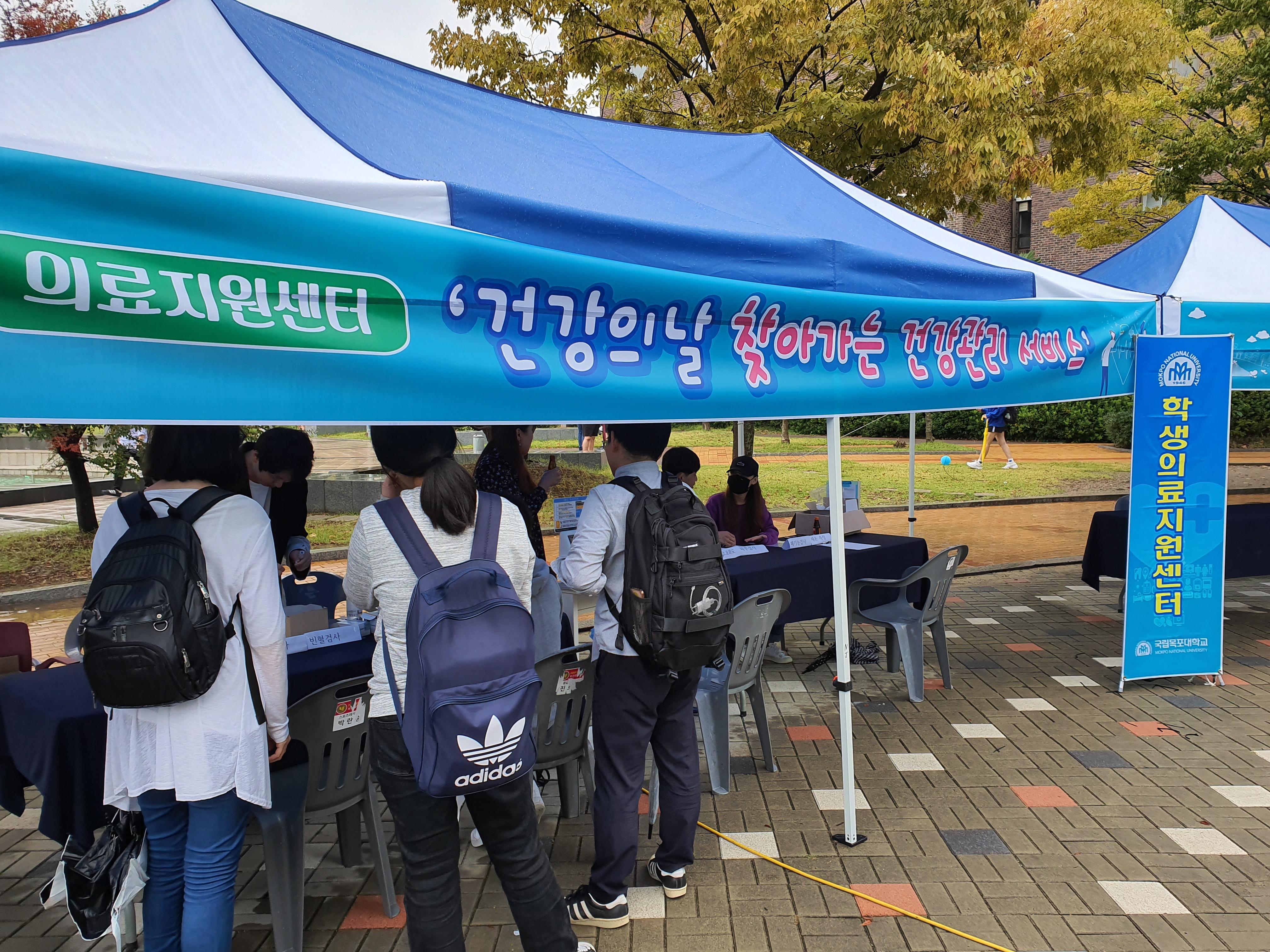 2019년 목포대학교 건강의 날 행사 사진