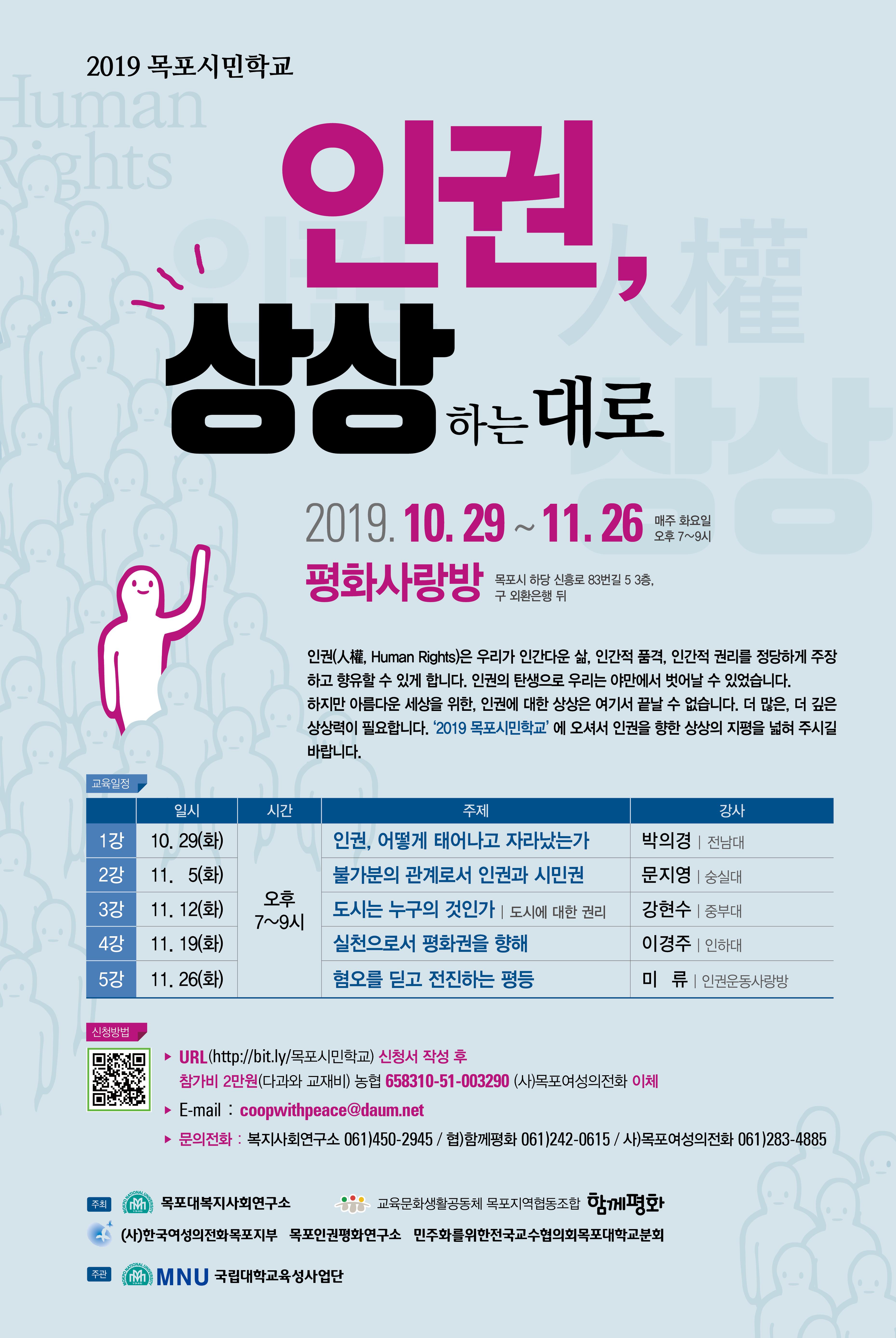 목포대 복지사회연구소와 함께하는 목포시민학교 개최 안내