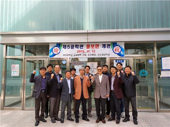 공과대학, 제5공학관 홍보관 개관