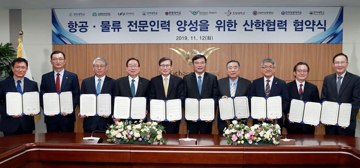목포대, 물류 인재 양성을 위한 인천국제공항공사와 협약 체결
