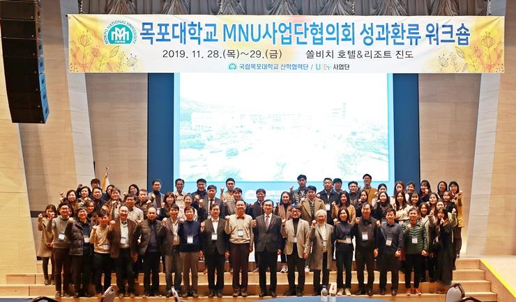 목포대, 2019년 MNU사업단협의회 성과 환류 워크숍 개최