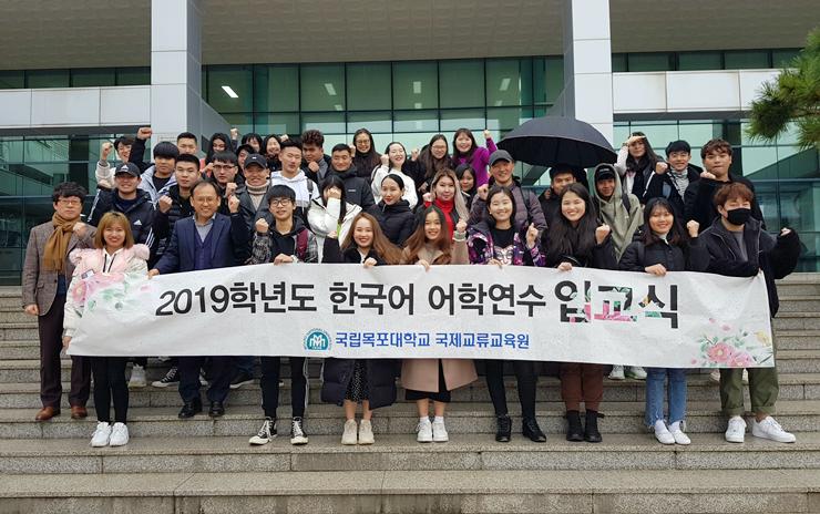 국제교류교육원, 2019학년도 한국어연수 겨울학기 입교식 개최