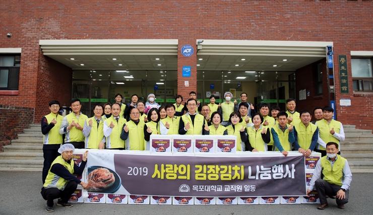 목포대, 사랑의 김장김치 나눔 봉사 실천