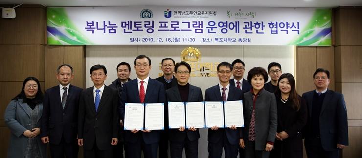 목포대, 복 나눔 멘토링 프로그램 운영 업무협약 체결