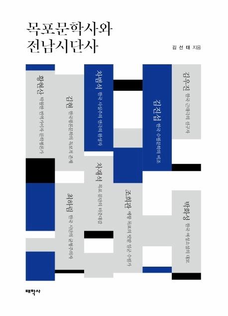 목포대 국문과 김선태 교수, 「목포문학사와 전남시단사」 발간