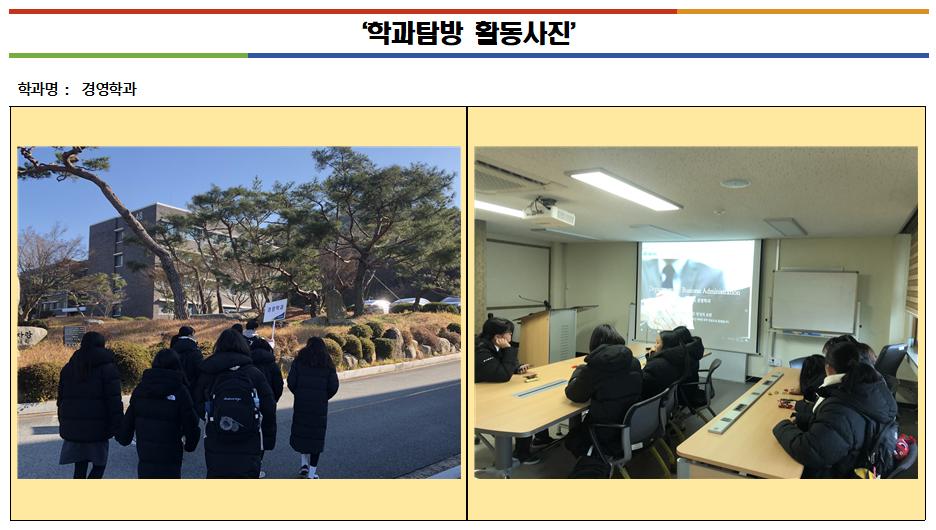 2019. 12. 6. 우수영중학교·정...