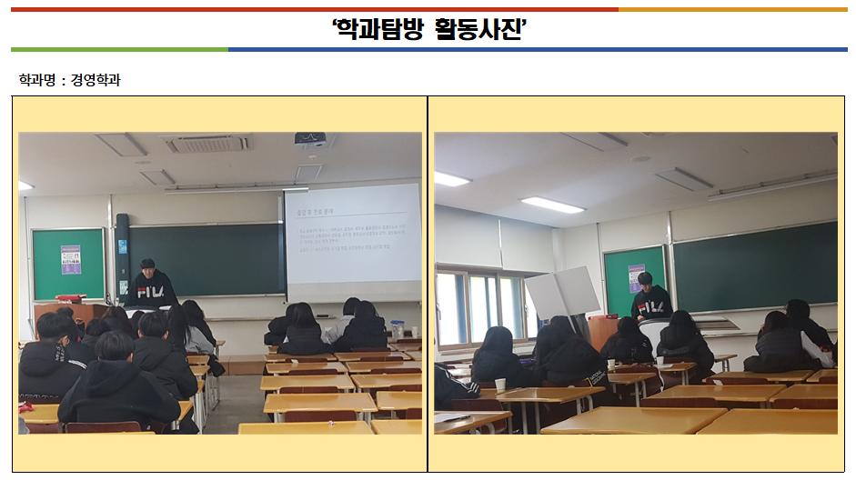 2019. 12. 10. 남악중학교 대학...
