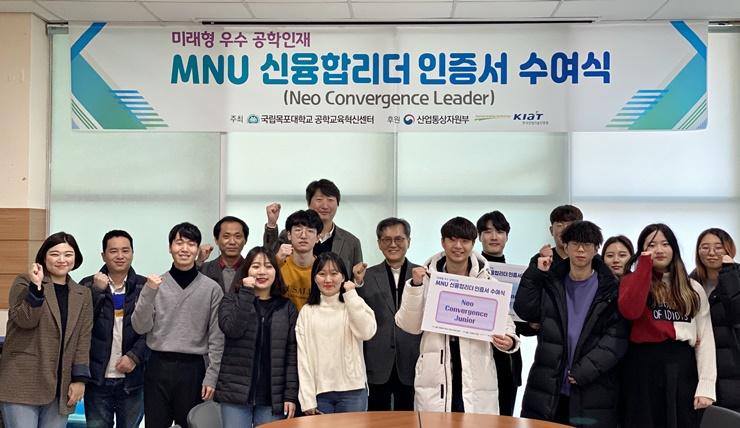 목포대 공학교육 혁신센터, 2019 MNU 신융합 리더 인증서 수여식 개...