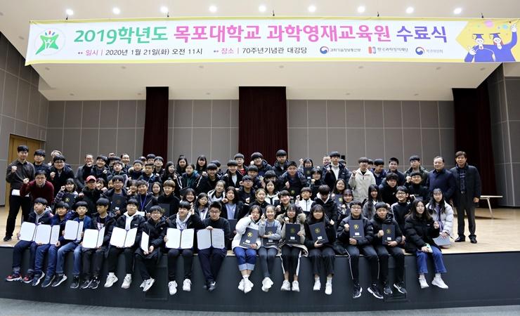 목포대학교 과학영재교육원, 2019학년도 수료식 개최