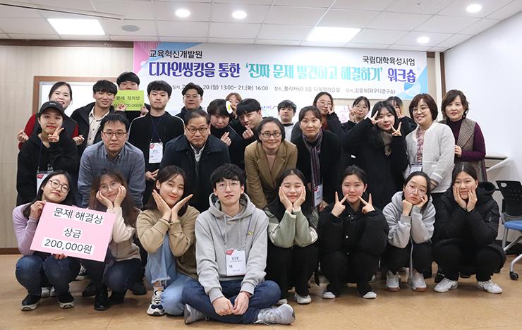 목포대 교육혁신개발원 '디자인씽킹을 통한 진짜문제 발견하고...