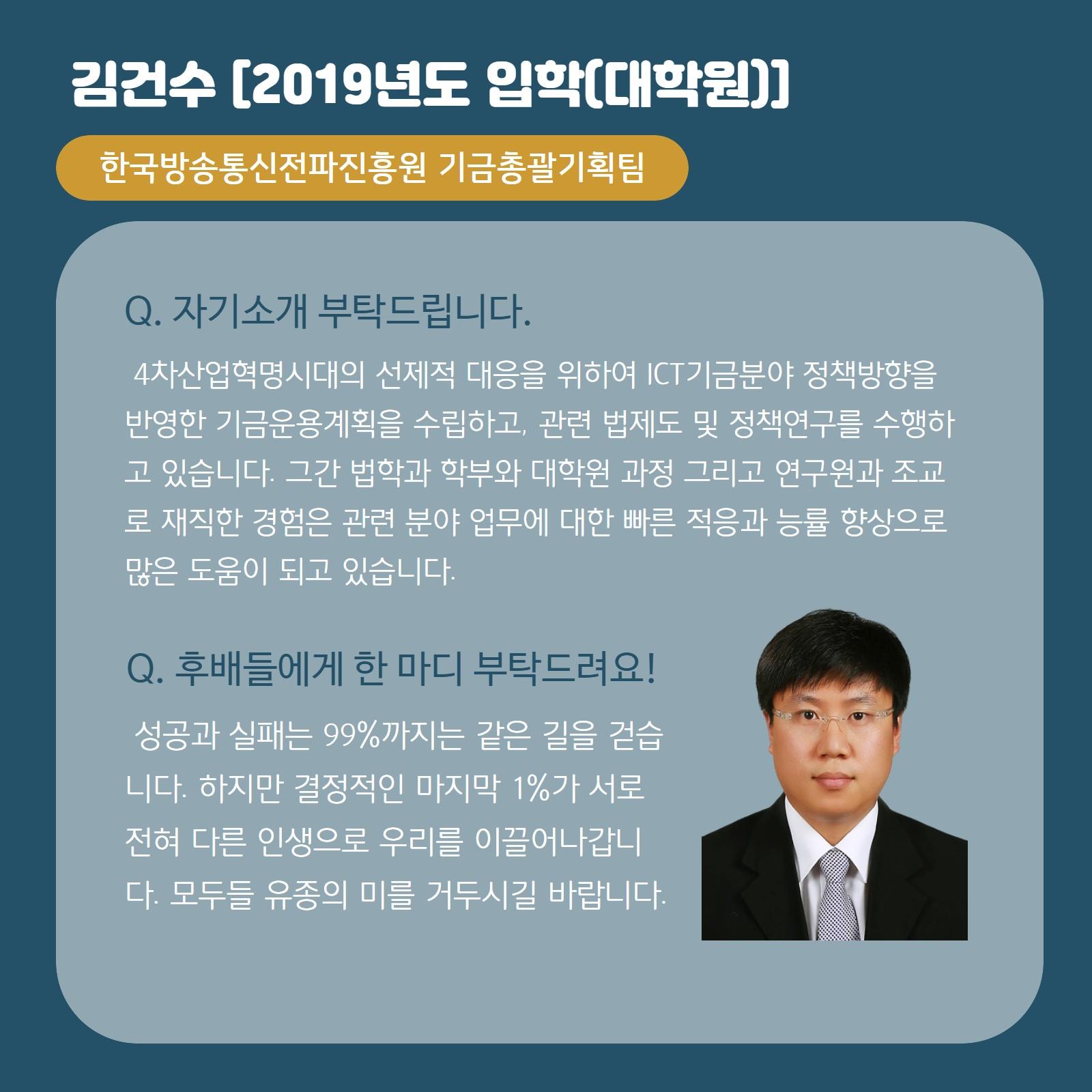 김건수(19박사과정)_한국방...