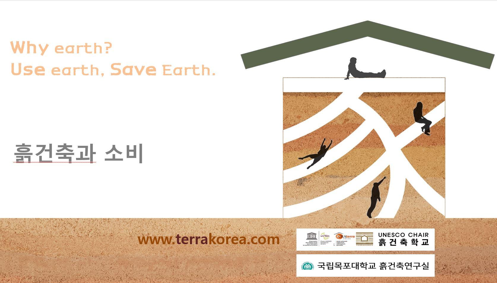 [특강] 흙건축과 소비