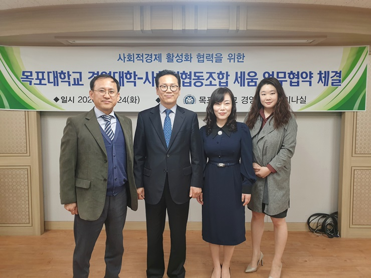사회적경제 활성화 협력을 위한 목포대학교 경영대학-사회적협동...