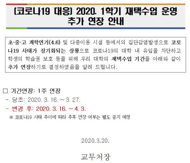 [코로나19 대응] 2020. 1학기 재택수업 운영 추가 연장 안내