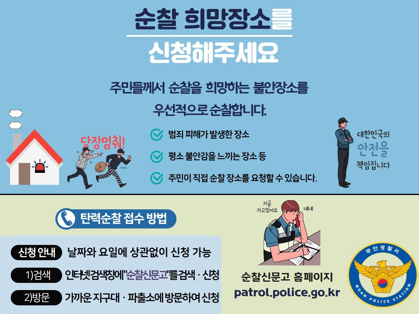탄력순찰 홍보 팝업(무안경찰서)