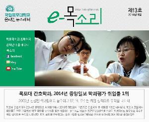 목포대 뉴스레터[e-목소리 13호]
