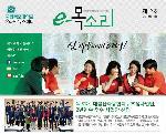 목포대 뉴스레터[e-목소리 12호]
