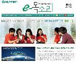 목포대 뉴스레터[e-목소리 11호]
