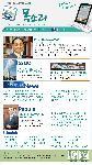 목포대 뉴스레터[e-목소리 5호]
