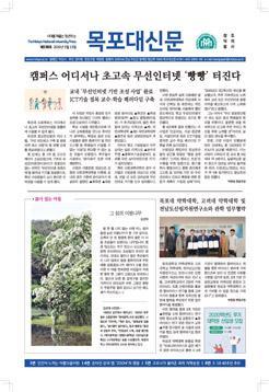 목포대 신문 538호[2020.05.13.]