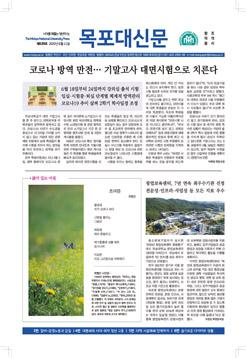 목포대 신문 539호[2020.06.11.]