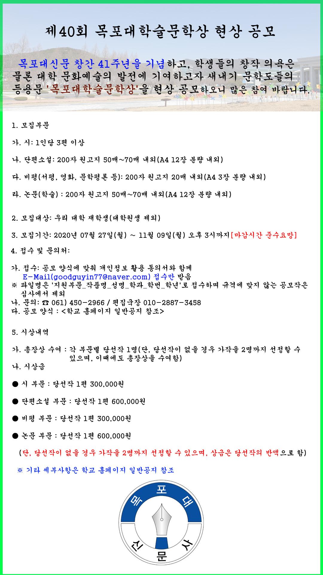 제40회 목포대학술문학상 현상 공모.jpg