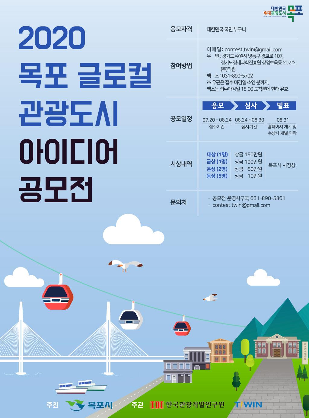 붙임1. 공모전 포스터_2020 목포시 글로컬 관광도시 아이디어 공모전.jpg