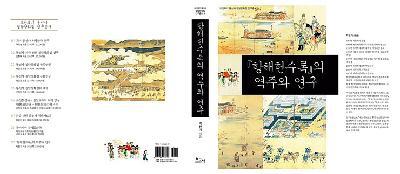 목포대 박찬기 교수 저서 『항해헌수록』, 2020년 세종도서 우수학술도서 선정