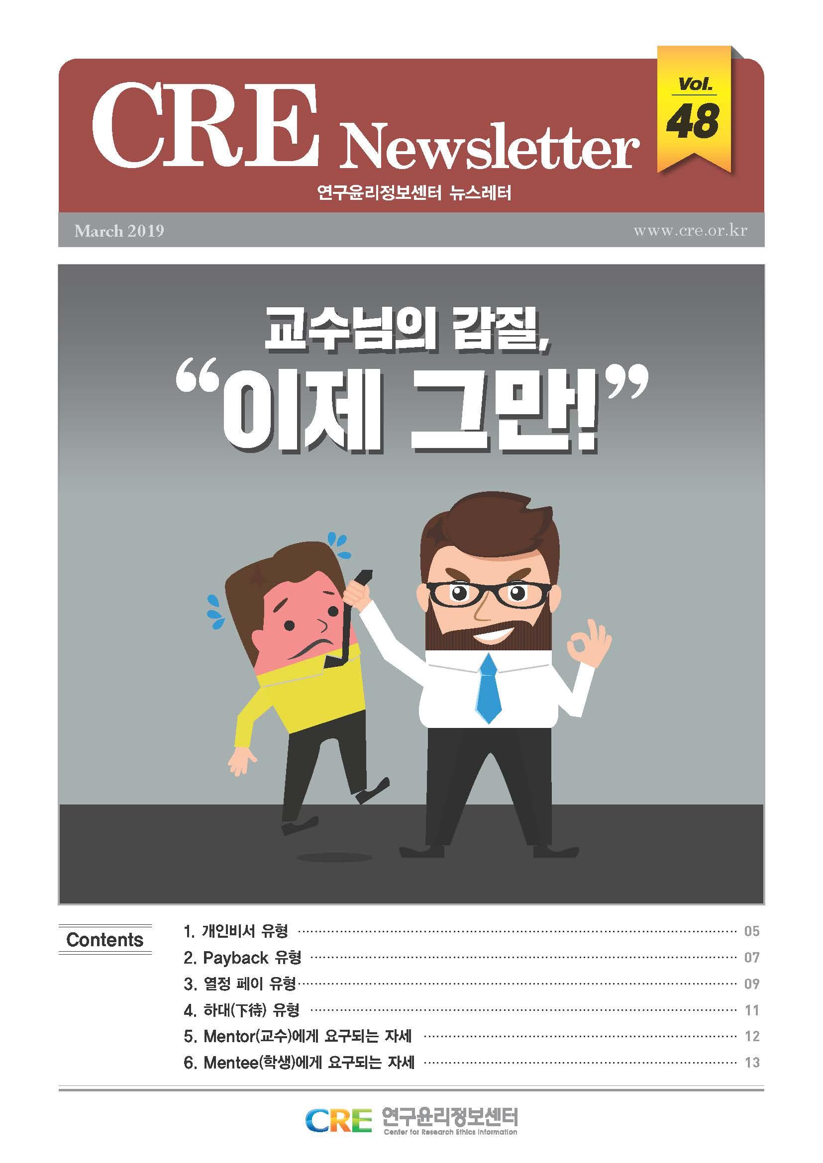 [CRE Newsleeter Vol.48] 연구윤리정보센터 뉴스레터_교수님의 갑질 이제 그만_페이지_1.jpg
